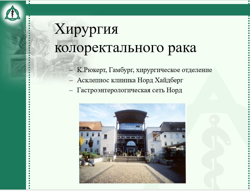 Презентация Рак Прямой Кишки