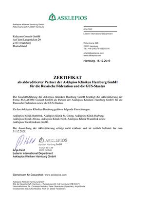 Сертификат аккредитованного партнера Клиник Асклепиос Гамбург ГмбХ по Российской федерации и странам СНГ