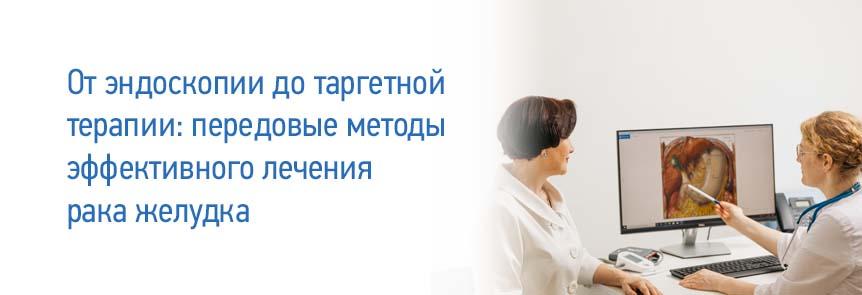 От эндоскопии до таргетной терапии: передовые методы эффективного лечения рака желудка
